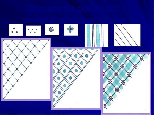 Элементы росписи: точки и прямые линии