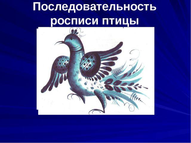 Последовательность росписи птицы