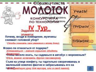 ответ Анаграммы АЗОГОТКВА (заготовка); ИЕЕЛДЗИ (изделие); ОНБЛША (шаблон);