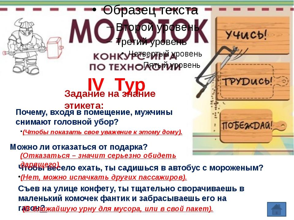 ответ Анаграммы АЗОГОТКВА (заготовка); ИЕЕЛДЗИ (изделие); ОНБЛША (шаблон);...