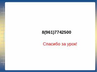 8(961)7742500 Спасибо за урок!