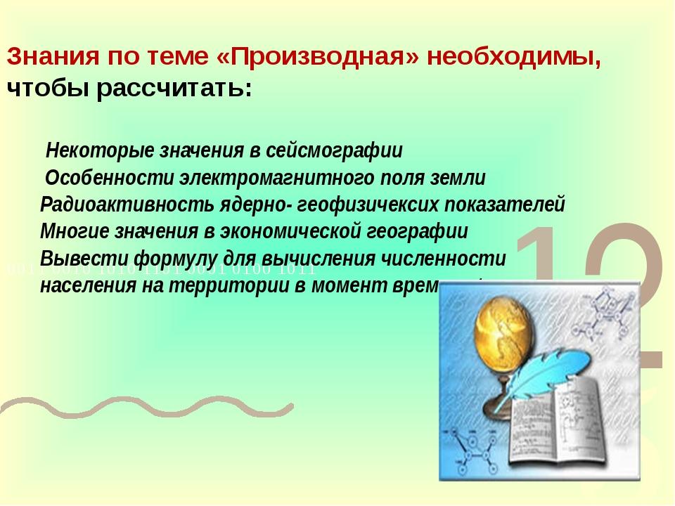 Некоторые значения в сейсмографии Особенности электромагнитного поля земли Р...