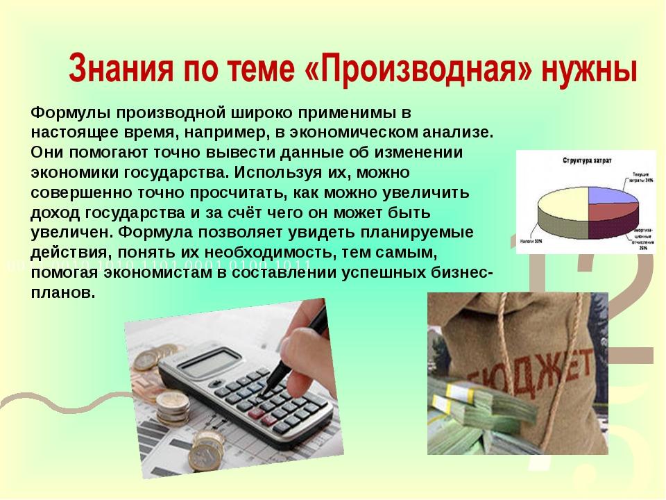 Формулы производной широко применимы в настоящее время, например, в экономиче...