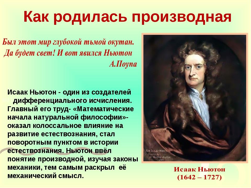 Исаак Ньютон - один из создателей дифференциального исчисления. Главный его т...