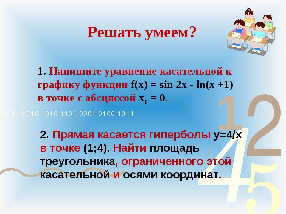 Решать умеем? 1. Напишите уравнение касательной к графику функции f(x) = sin...