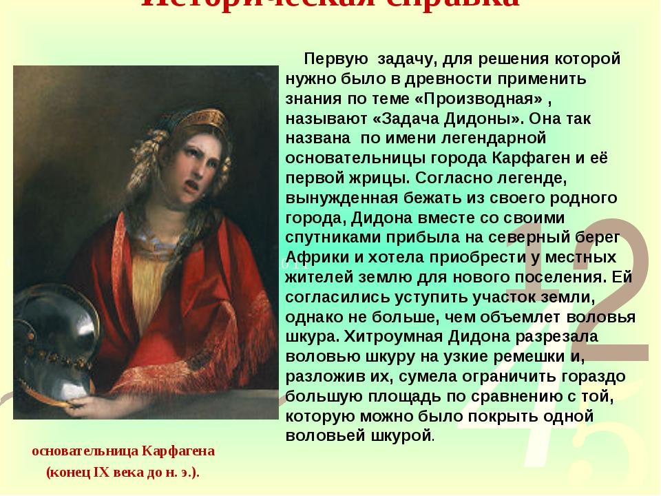 Историческая справка Дидо́на— основательницаКарфагена (конец IX века до н....