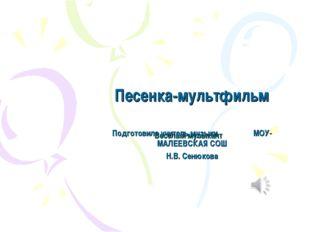 Веселый музыкант Песенка-мультфильм Подготовила учитель музыки МОУ-МАЛЕЕВСКАЯ