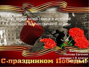 Исследовательский проект История моей семьи в истории Великой Отечественной в