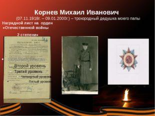 Корнев Михаил Иванович (07.11.1918г. – 09.01.2000г.) – троюродный дедушка