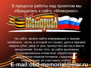 . E-mail:obd-memorial@elar.ru В процессе работы над проектом мы обращались к