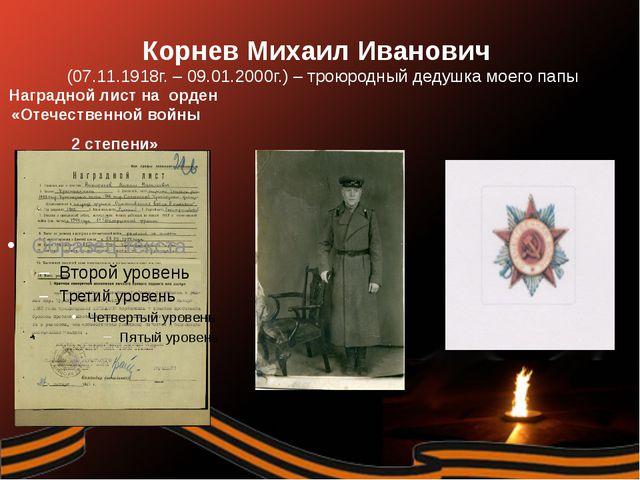 Корнев Михаил Иванович (07.11.1918г. – 09.01.2000г.) – троюродный дедушка...