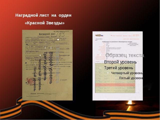 Наградной лист на орден «Красной Звезды»