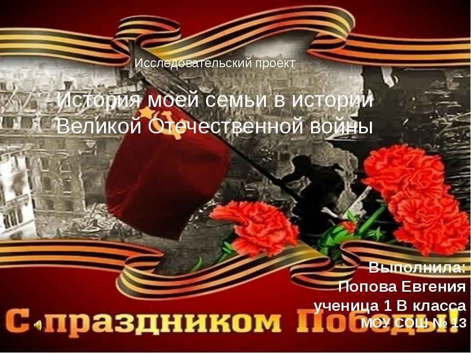 Исследовательский проект История моей семьи в истории Великой Отечественной в...