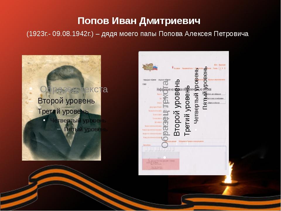 Попов Иван Дмитриевич (1923г.- 09.08.1942г.) – дядя моего папы Попова Алексе...