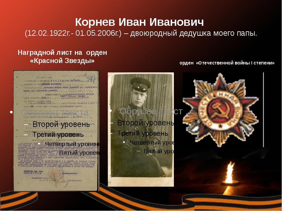 Корнев Иван Иванович (12.02.1922г.- 01.05.2006г.) – двоюродный дедушка мое...
