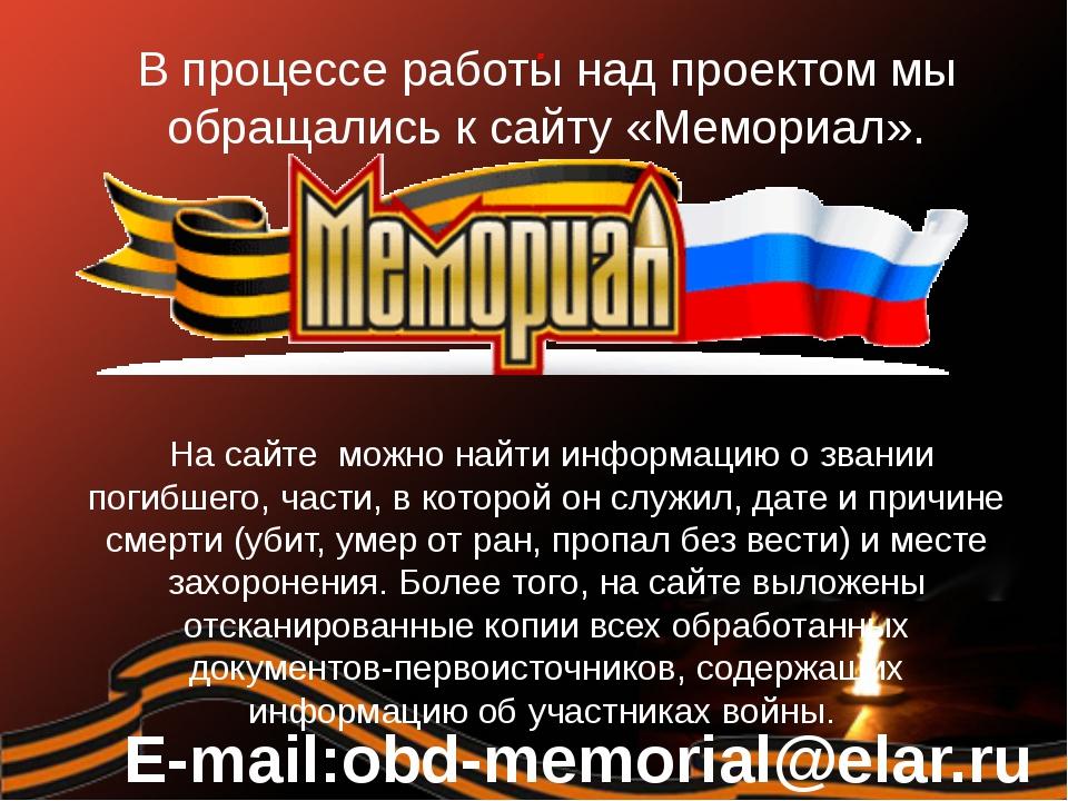 . E-mail:obd-memorial@elar.ru В процессе работы над проектом мы обращались к...