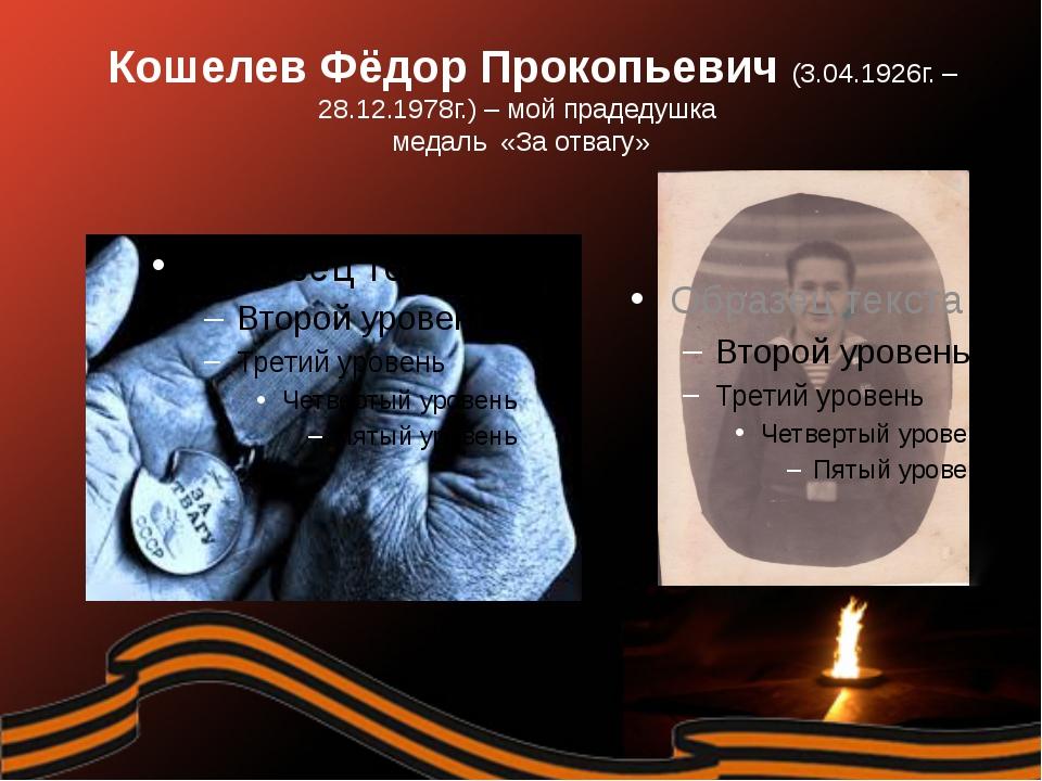 Кошелев Фёдор Прокопьевич (3.04.1926г. – 28.12.1978г.) – мой прадедушка меда...
