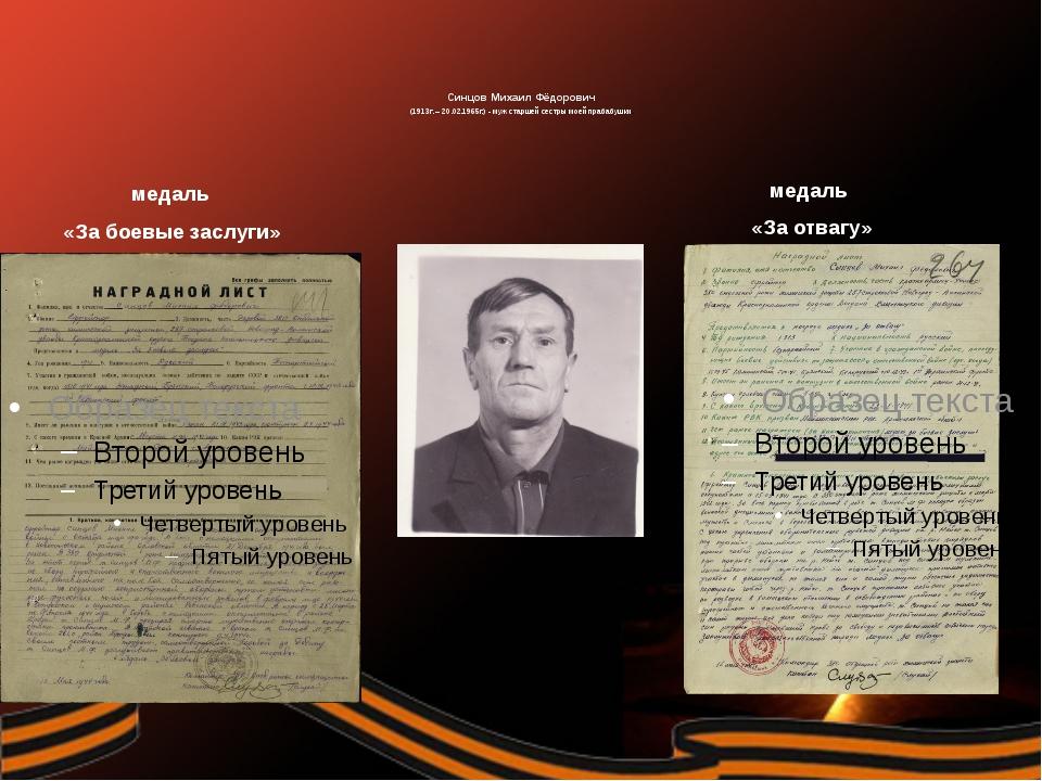 Синцов Михаил Фёдорович (1913г. – 20.02.1965г.) - муж старшей сестры моей пр...