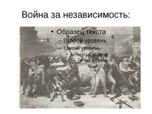 Война за независимость: