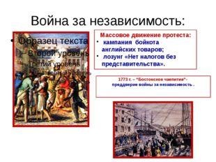 Война за независимость: Массовое движение протеста: кампания бойкота английск