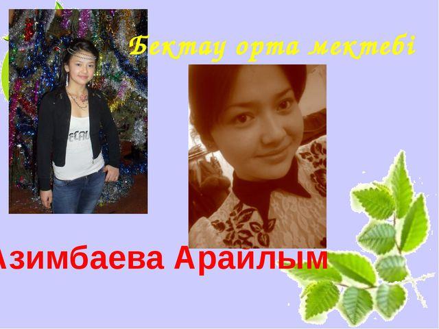 Азимбаева Арайлым Бектау орта мектебі