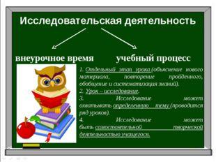 Исследовательская деятельность внеурочноевремя учебный процесс 1.Отдельный
