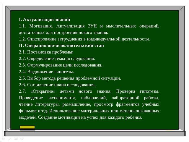 I. Актуализация знаний 1.1. Мотивация. Актуализация ЗУН и мыслительных операц...