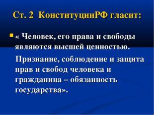 Ст. 2 КонституцииРФ гласит: « Человек, его права и свободы являются высшей це