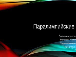 Паралимпийские игры Подготовила: ученица 7А класса Мартынова Юлия Анатольевн