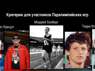 Критерии для участников Паралимпийских игр Олег Крецул Мюррей Халберг Терри Ф