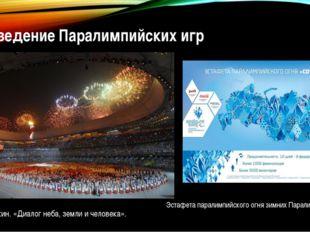 Проведение Паралимпийских игр Пекин. «Диалог неба, земли и человека». Эстафе