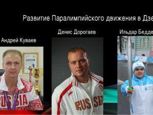 Развитие Паралимпийского движения в Дзержинске Андрей Куваев Денис Дорогаев И