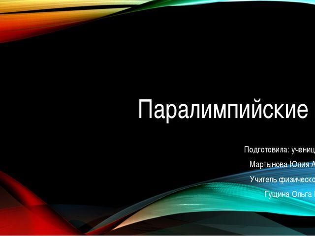 Паралимпийские игры Подготовила: ученица 7А класса Мартынова Юлия Анатольевн...