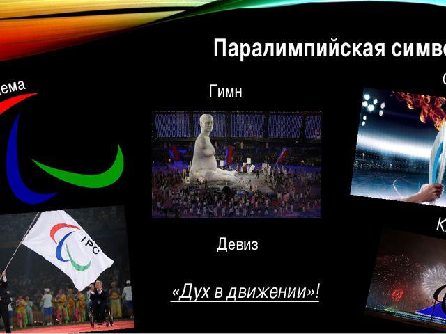 Паралимпийская символика Эмблема Флаг Огонь Клятва Девиз Гимн «Дух в движении»!