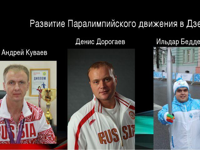 Развитие Паралимпийского движения в Дзержинске Андрей Куваев Денис Дорогаев И...