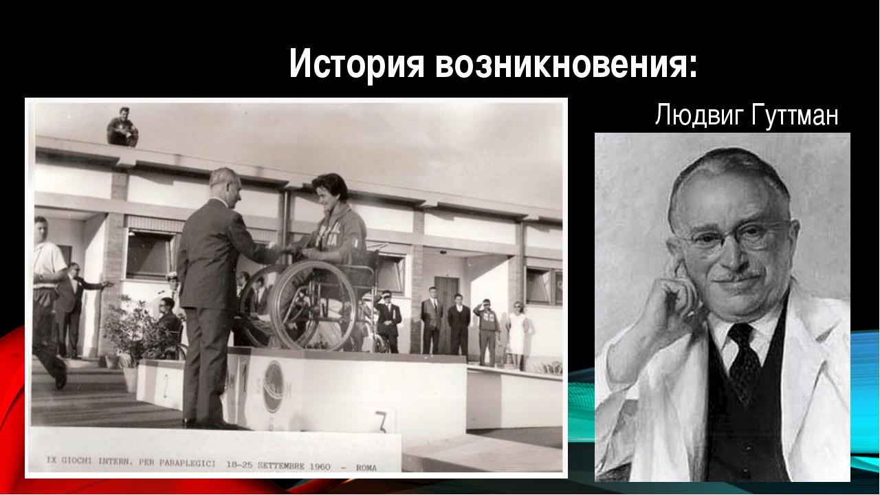 История возникновения: Людвиг Гуттман