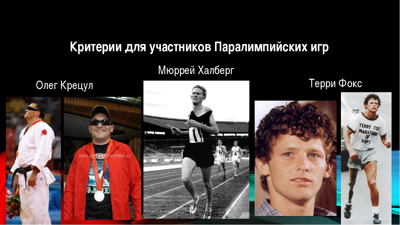 Критерии для участников Паралимпийских игр Олег Крецул Мюррей Халберг Терри Ф...