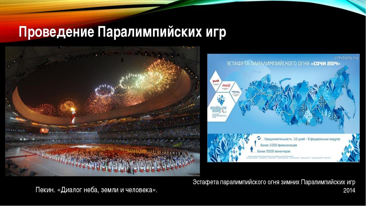 Проведение Паралимпийских игр Пекин. «Диалог неба, земли и человека». Эстафе...