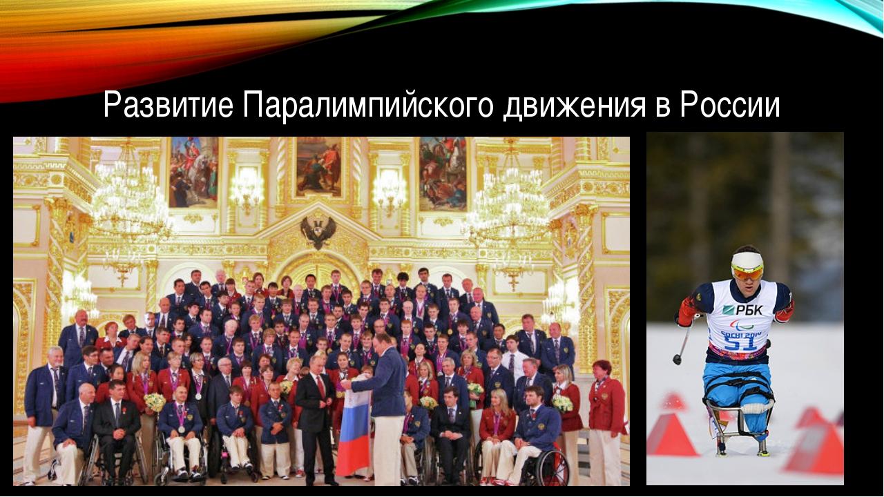 Развитие Паралимпийского движения в России