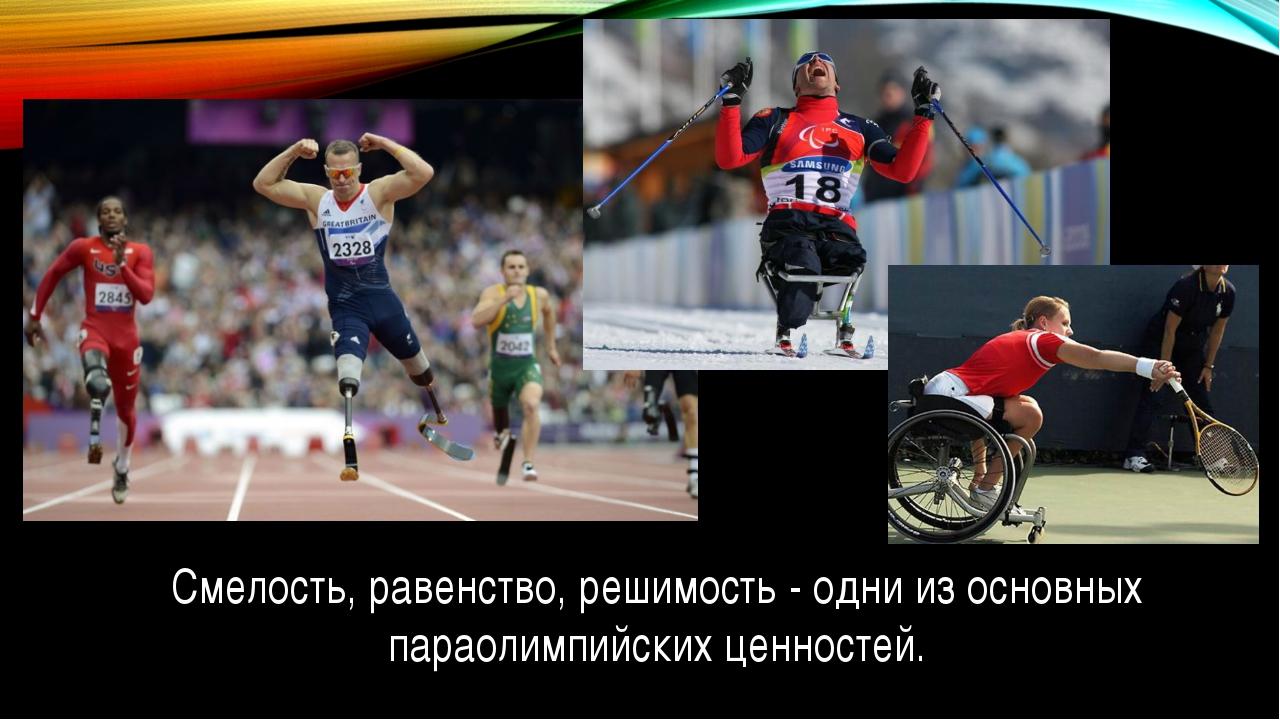 Смелость, равенство, решимость - одни из основных параолимпийских ценностей.