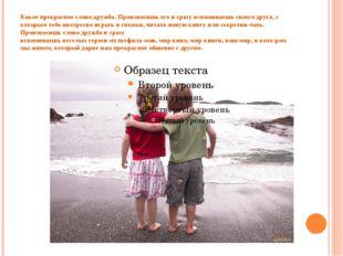 Какое прекрасное слово дружба. Произносишь его и сразу вспоминаешь своего дру