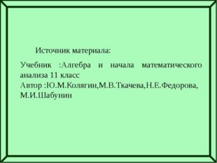 Источник материала: Учебник :Алгебра и начала математического анализа 11 кла