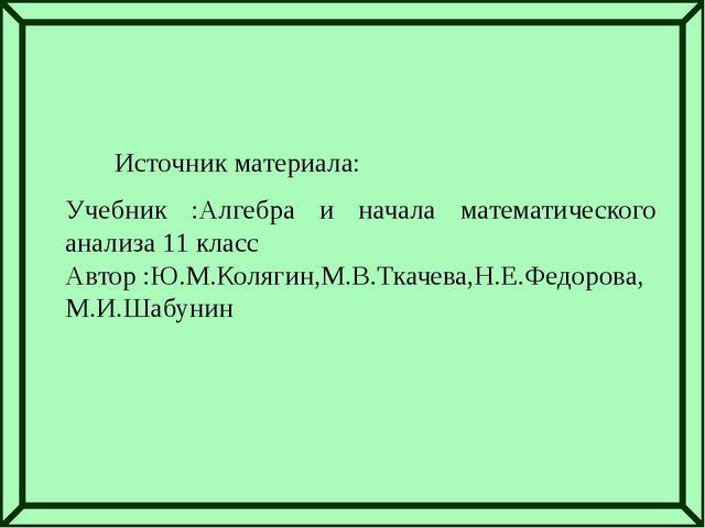 Источник материала: Учебник :Алгебра и начала математического анализа 11 кла...