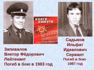 Запивалов Виктор Фёдорович Лейтенант Погиб в бою в 1983 год Садыков Ильфат Ид