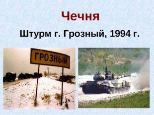 Штурм г. Грозный, 1994 г. Чечня