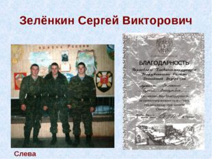 Зелёнкин Сергей Викторович Слева