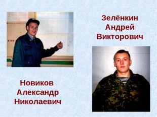 Новиков Александр Николаевич Зелёнкин Андрей Викторович