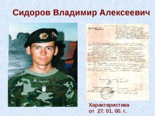 Сидоров Владимир Алексеевич Характеристика от 27. 01. 00. г.