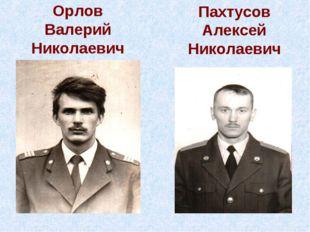 Орлов Валерий Николаевич Пахтусов Алексей Николаевич