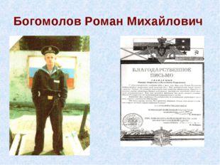 Богомолов Роман Михайлович